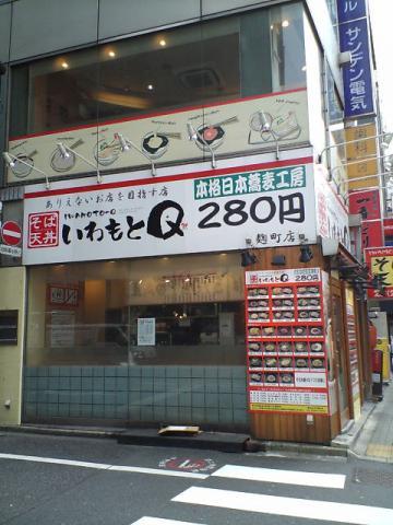 いわもとQ 麹町店
