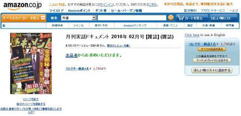 月刊実話ドキュメント アマゾン
