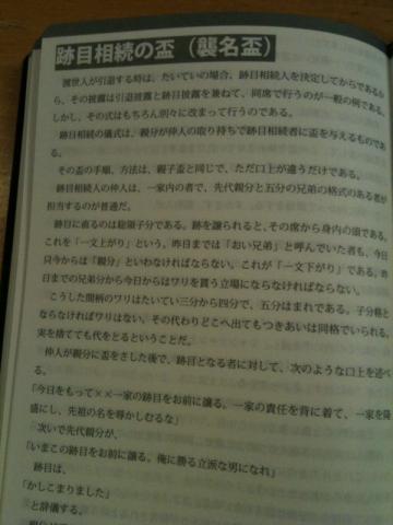 ninkyo_sakaduki004