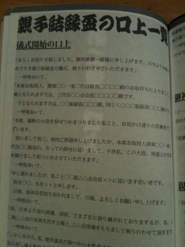 ninkyo_sakaduki006