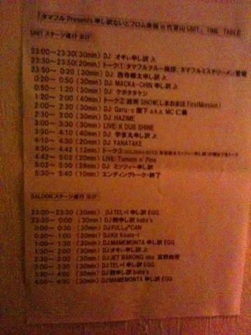 申し訳ないと赤坂フェス タイムテーブル