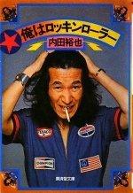 内田裕也さん逮捕でゼクシィCMの今後が気になる