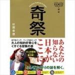 ライムスター 日本の祭の伝統と習俗を語る