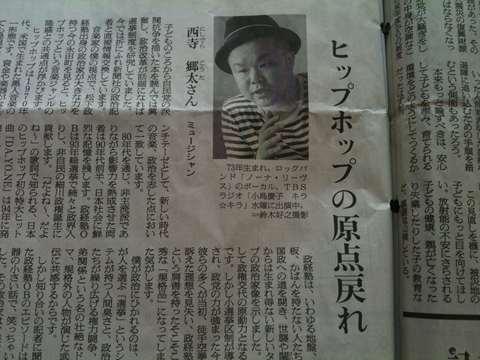 西寺郷太 朝日新聞 耕論欄で松下政経塾を語る