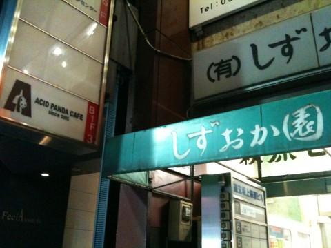 [渋谷移転]新生acid panda cafeに行ってきた[アシパン]