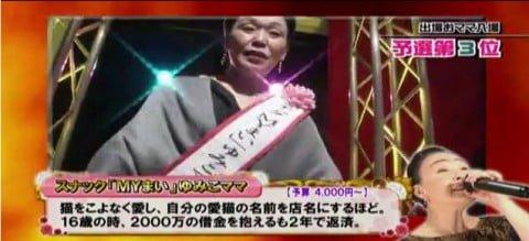 [場末の歌姫の女王]輝け!おママ対抗歌合戦 第3回グランドチャンピオン大会[5時に夢中!]