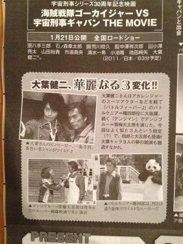 TV BROS 宇宙刑事ギャバン特集 2012年もよろしく勇気!