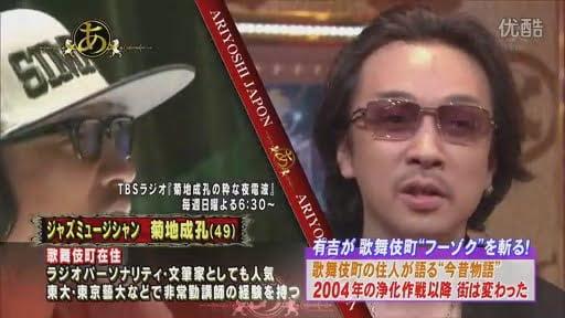 菊地成孔出演TV番組 有吉ジャポン動画