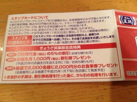 ぎょうざ倶楽部 2013年版スタンプカード