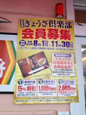 2013年版 餃子の王将 ぎょうざ倶楽部会員募集概要