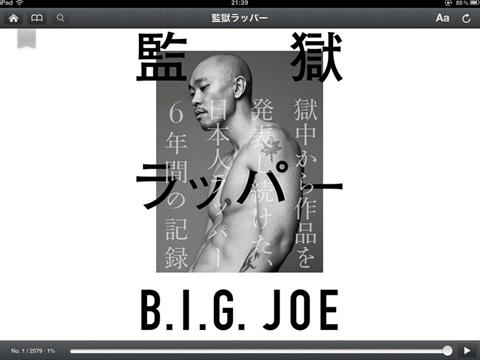 iPhone iPad版KindleでB.I.G JOE 監獄ラッパーを読む