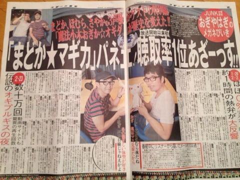 スポーツ報知 魔法少女まどか☆マギカ特別号 おぎやはぎ流楽しみ方