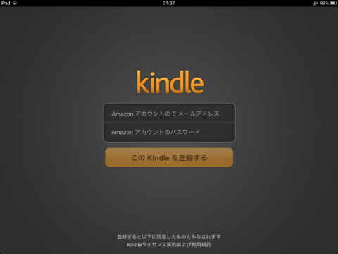 iPad版kindleアプリ