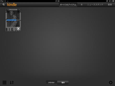 iPad版kindleアプリ 同期中