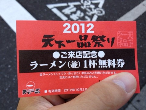10/1天下一品祭り ラーメン無料券