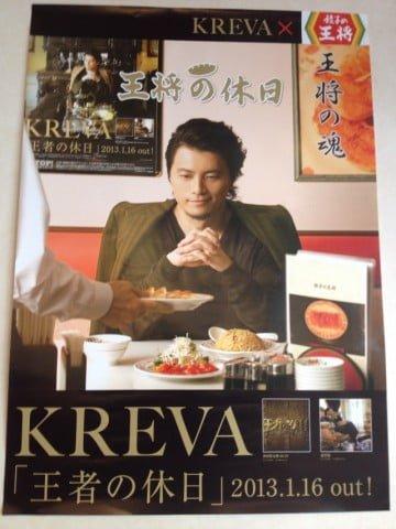 KREVA 王将の休日ポスター