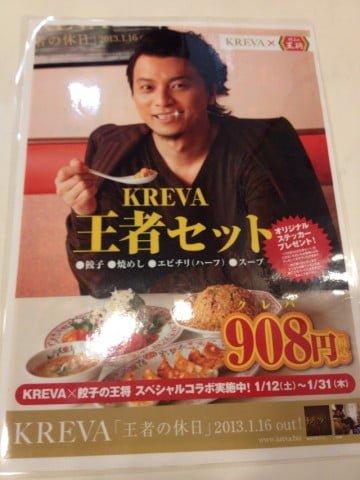 餃子の王将 KREVA 王者セット メニュー
