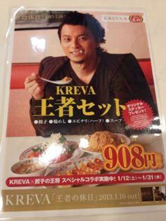 餃子の王将×KREVAコラボ定食 王者セットを食べる