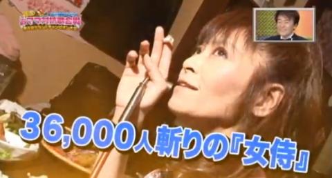 真由美ママ 36000人斬り 第四回おママ歌合戦
