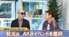 宇多丸 玉袋筋太郎 秋元康のAKB48イベント酷評を語る