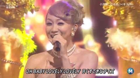 倖田來未 Mステで小沢健二カバー ラブリーを披露!