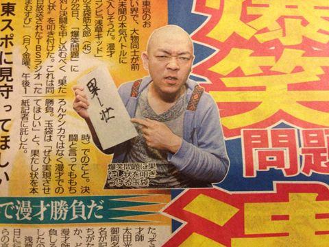 東スポ一面 玉袋筋太郎 写真