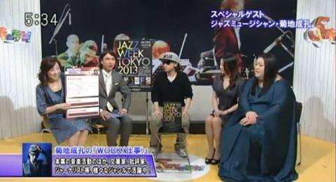 5時に夢中 菊地成孔出演動画 VS マツコ・デラックス