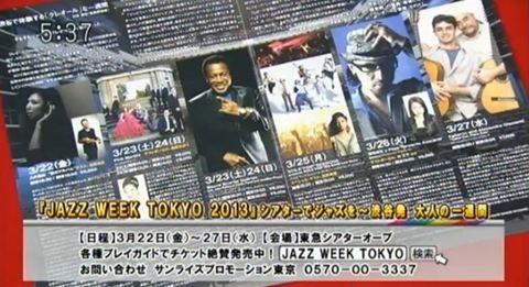 jazzweek tokyo 2013