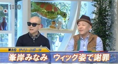 宇多丸 玉袋筋太郎 AKB48峯岸みなみウィッグ姿謝罪記事コメント
