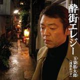 玉袋筋太郎『酔街エレジー』チャートイン作戦失敗を語る
