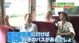 伊集院光 ローカル路線バス乗り継ぎの旅と蛭子能収のスゴさを語る