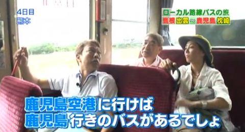 ローカル路線バス乗り継ぎの旅 枕崎編