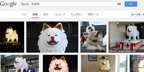 わさおねぷた 画像検索結果