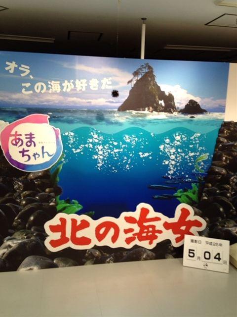あまちゃん 北の海女記念写真撮影