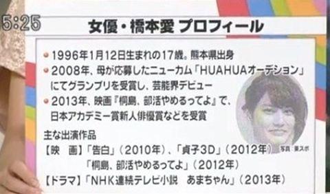 橋本愛 (1996年生)の画像 p1_14