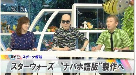 玉袋筋太郎 北朝鮮版スターウォーズを語る