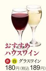 おすすめグラスワイン 菊地成孔 ロイヤルホスト