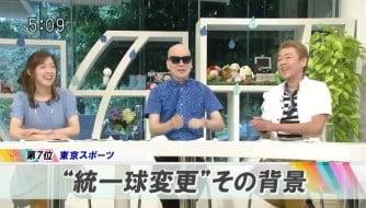 玉袋筋太郎 宇多丸 プロ野球統一球変更問題を語る