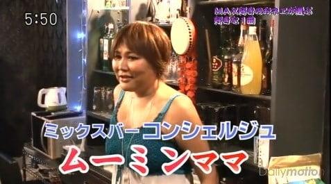 5時に夢中!MAX新宿2丁目人気検証 コンシェルジュ ムーミンママ