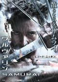 町山智浩映画解説 ウルヴァリン:SAMURAI