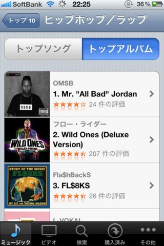 OMSB iTunes HIPHOPアルバムチャート1位