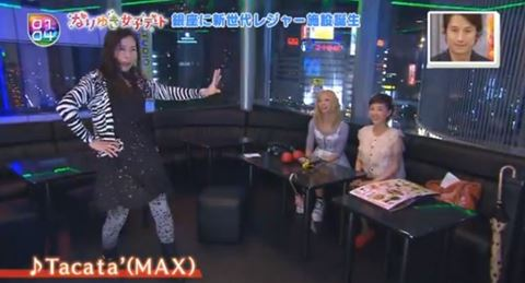 椿鬼奴 Tacata' max is back