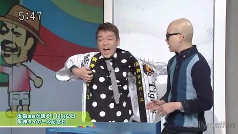 阪神応援ハッピを着る玉袋筋太郎