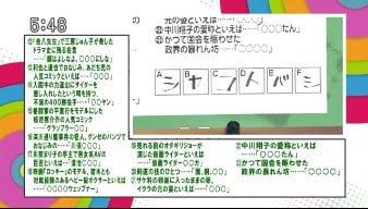 5時サタ的クロスワードパズル キーワード:シャコトバシ