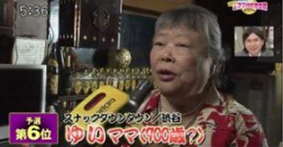 渋谷道玄坂スナックダウンタウンのゆいママ