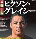 吉田豪が語る タモリとヒクソン・グレイシーの共通点