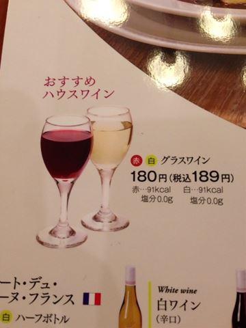 ロイヤルホスト おすすめハウスワイン