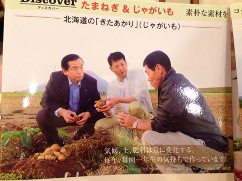 ロイホ社長 矢崎精ニ氏と西田シェフ