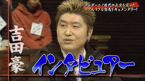 吉田豪が語る 日本テレビ『ニノさん』出演時に密かに行ったこと
