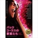 町山智浩『バックコーラスの歌姫たち』アカデミー賞受賞の理由を語る